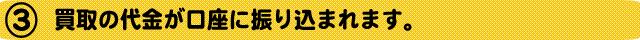 mitsumoribaner3