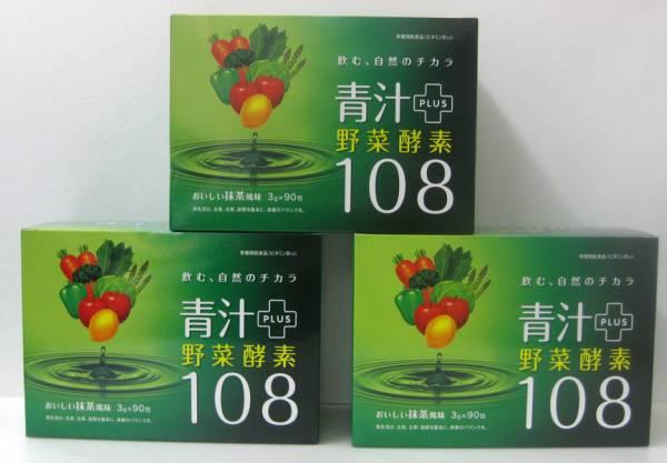 青汁 野菜酵素