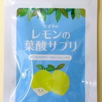 やずや レモンの葉酸サプリ
