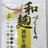 和麹づくしの雑穀生酵素